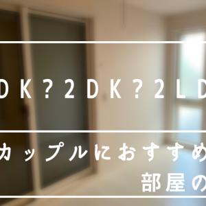 同棲する間取りは1LDK、2DK2LDKどれがいい?メリットとデメリットを紹介