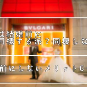 【新婚】同棲しないで結婚することをおすすめしたい6つのこと