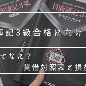 簿記の基礎 〜簿記3級合格に向けて〜