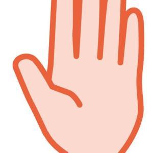 身体の動きが不十分な子の指導 「手は、口ほどに、ものを言う」
