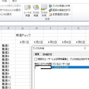 大規模校で役立つ!エクセルファイルの複数人同時編集(エクセルファイルの共有)