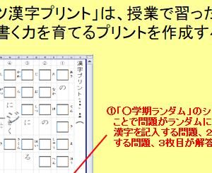 Webで無料でゲットできる漢字プリント(テスト範囲が分かっている場合の漢字テスト対策に!)