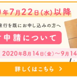 Go To トラベル キャンペーン(「Go To トラベル事業」)オンライン申請