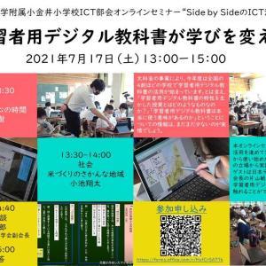 東京のICT教育ポータルサイト、そして、オンラインセミナー情報