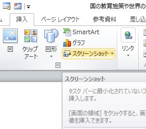 WordやExcelには、専用のスクリーンショット挿入機能がある。