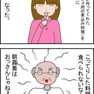 朝霧葵のおっさん化 その②