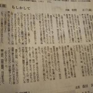 四国新聞・随筆・第1席らしい!