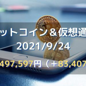 【ビットコイン&仮想通貨】2021年9月24日積立状況