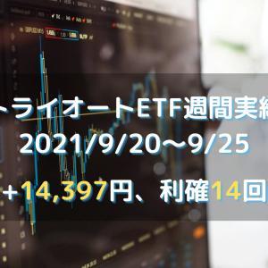 【トライオートETF】2021年9月20日週(+14397円)