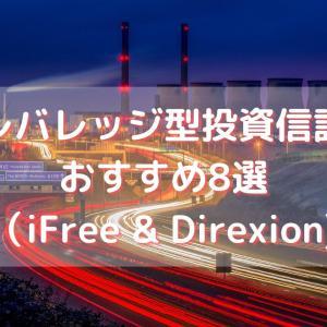 レバレッジ型投資信託おすすめ8選(iFree & Direxion)