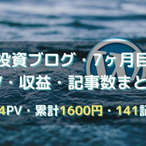 【投資ブログ】7ヶ月目のPV・収益・記事数まとめ【初心者向け】