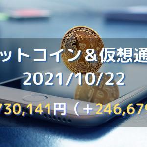 【ビットコイン&仮想通貨】2021年10月22日積立状況