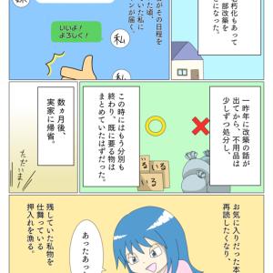 【唐突に絵日記ブログ】あるある事件簿〜本の付録が…〜