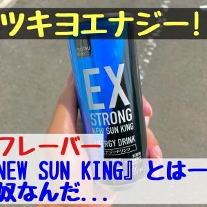 そういえばマツキヨエナジーの新フレーバー『NEW SUN KING』ってのがでたけど、みんなもう飲んだ?