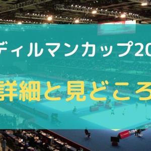 スディルマンカップ2021|日程・放送・日本代表出場選手と見どころ