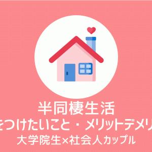 【大学院生×社会人カップル】半同棲生活で気をつけたいことを解説
