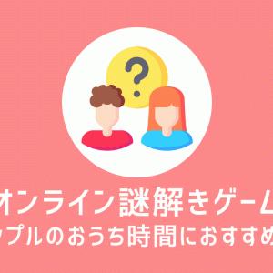 【カップルで楽しめる】オンライン謎解きゲームでおうち時間を楽しもう!