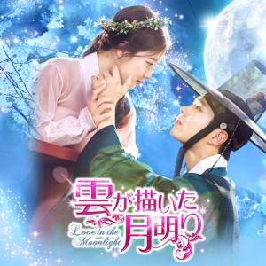 韓流ドラマ☆ 雲が描いた月明かり