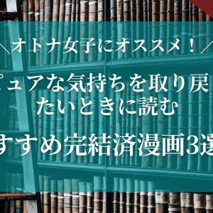 オトナ女子におすすめ!ピュアな気持ちを取り戻したいときに読む、おすすめ完結済漫画3選!