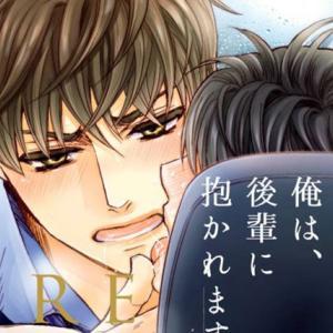 これから俺は、後輩に抱かれます 2巻/佳門サエコ(ネタバレ・感想)エロあま健在!恋人になったその後の2人が見れる!
