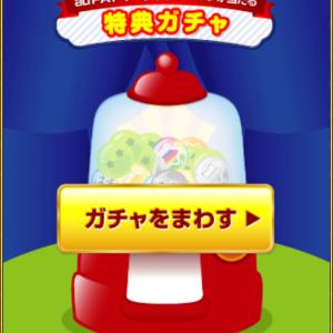 ガチャで auPayマーケットで使える 最大1,000円クーポンプレゼント!10/16(土)