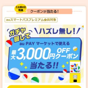スマプレ会員限定!auPayマーケットで使える 最大3,000円OFFクーポンが当たる!6月13日(日)本日限定