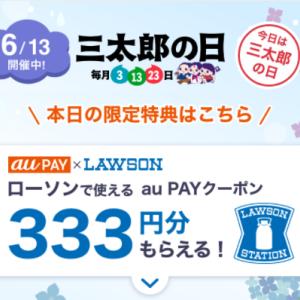 auスマートパス プレミアム会員は ローソンで使える333円OFFクーポンがもらえる!6/13「三太郎の日」特典