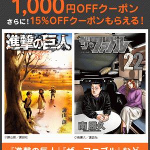 auスマートパスプレミアム会員は ブックパス 1,000円OFFクーポンが抽選で3,000名にもらえる!6/13「三太郎の日」特典