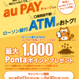 ローソン銀行ATMでauPAY残高にチャージすると最大1,000Pontaポイントプレゼント!