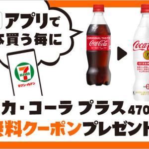 セブン‐イレブンアプリで「コカ・コーラ」を買うと「コカ・コーラ プラス」がもらえる!