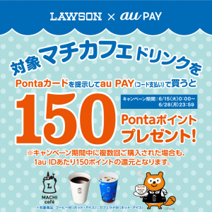 対象マチカフェドリンクをPontaカード提示&au PAY支払いで150Pontaポイントプレゼント!