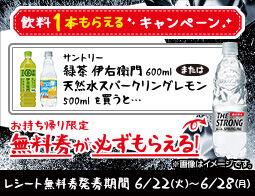 ローソンで「サントリー 緑茶 伊右衛門 or 天然水 スパークリング レモン」1本を買うと「サントリー THE STRONG 天然水 スパークリング」1本が 必ずもらえる!