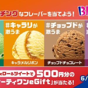 サーティワンアイスクリーム eGift500円分が抽選で310名に当たる!Twitterフォロー&リツイートキャンペーン