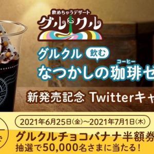 ミニストップ グルクルチョコバナナ半額券が 抽選で50,000名に当たる!Twitterフォロー&リツイートキャンペーン