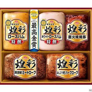 くまポンで 丸大食品《訳あり》「煌彩」ハムギフト MVS-555が 50%OFF!