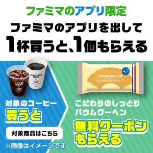 ファミマアプリを出して 「対象のコーヒー」1杯を買うと 「こだわりのしっとりバウムクーヘン」の無料引換券がもらえる!