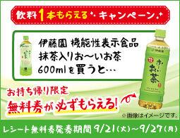 ローソンで「伊藤園 機能性表示食品 抹茶入り お~いお茶」を買うと「お~いお茶 緑茶」1本が 必ずもらえる!