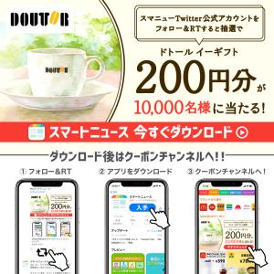 スマートニュースアプリで 「ドトールイーギフト200円分」を抽選で1万名にプレゼント!