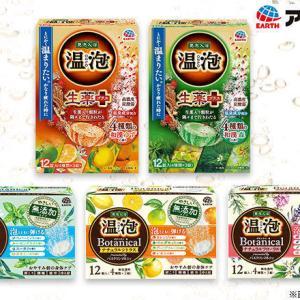 くまポンで 温泡 ボタニカル・生薬プラス 8箱セットが1,980円!