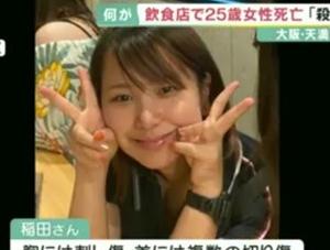 遺体で発見された女性経営者(25)「客からしつこくされている」と漏らしていた・・大阪市北区天神橋(動画あり)