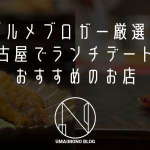 グルメブロガー厳選!名古屋でランチデートにおすすめのお店