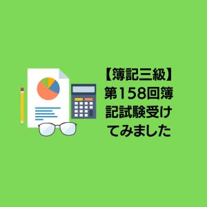 【経験談】第158回簿記試験を受けた感想