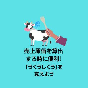 【簿記】うくうしくうを簡単に解説!