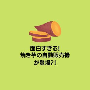 【障害者に支援を】長崎県初、焼き芋の自動販売機を購入してみた感想