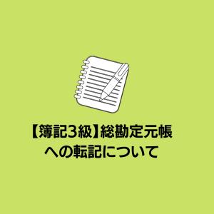【簿記3級】総勘定元帳への転記のやり方を分かりやすく解説