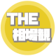 9月22日:中国「恒大集団」中国政府が救済するかどうかが焦点