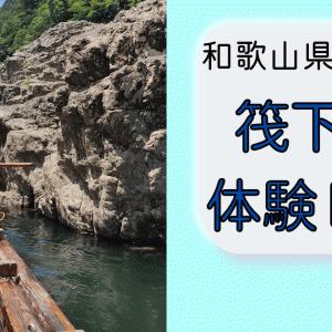 【夏のレジャーにおすすめ!】和歌山にある北山村観光筏下りに行ってきました【体験レポ・口コミ】