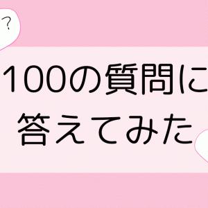 【自己紹介】100の質問に答えてみた