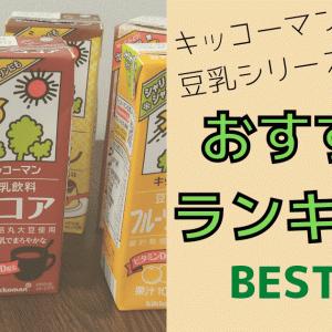 【24種類飲み比べ】キッコーマン豆乳シリーズおすすめランキング【口コミ・レビュー】