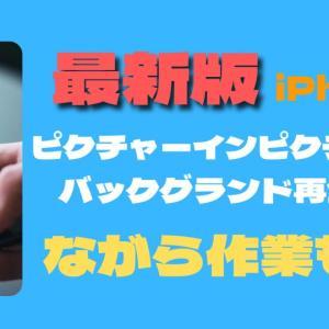 最新版|iPhoneでYouTubeのピクチャーインピクチャー方法